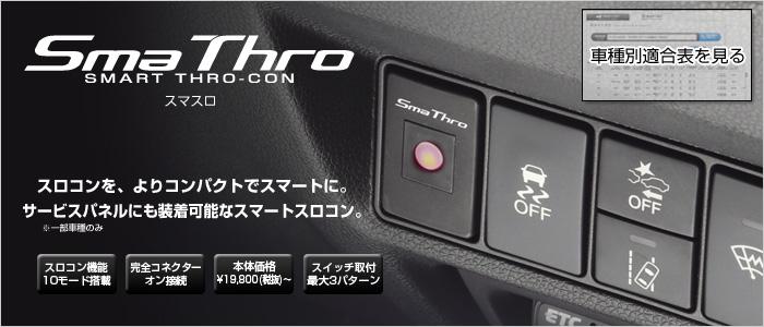 【BLITZ/ブリッツ】スロットルコントローラー 【SMA THRO - スマスロ】トヨタ、ダイハツ、スバル BSSG1