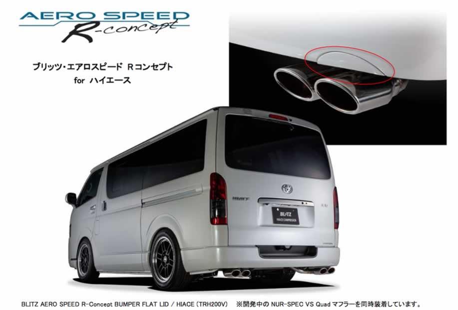 【BLITZ/ブリッツ】エアロスピード RコンセプトAERO SPEED R-concept パンパーフラッドリッド白ゲルコート仕上げ [HIECE TRH200V]  60256