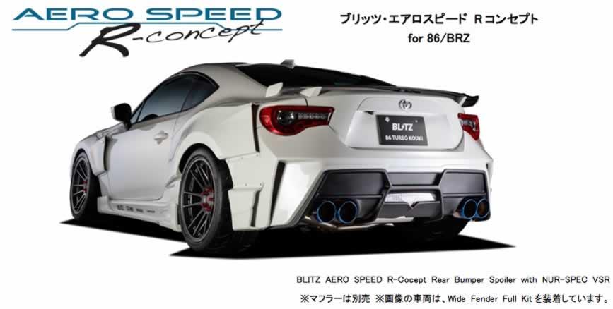受注生産、予約販売受付中!【BLITZ/ブリッツ】エアロスピード RコンセプトAERO SPEED R-concept サイドアタッチメントFRP未塗装 [86 ZN6/BRZ ZC6]  60258