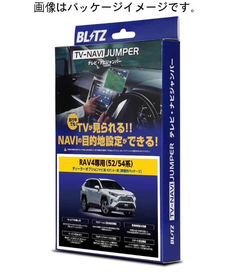 車種別パッケージで 人気の定番 よりわかりやすく より簡単に より便利に BLITZ ブリッツ ENA10C JUMPER 車種別パッケージ TV-NAVI CAN テレビナビジャンパー車種別パッケージ 海外限定