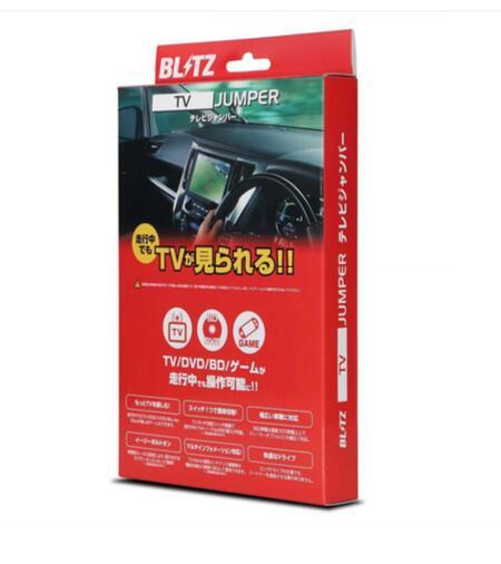 新発売!【BLITZ/ブリッツ】 TV JUMPER CANテレビジャンパー TV JUMPER [ライズ、ロッキー、タフト] TCT41