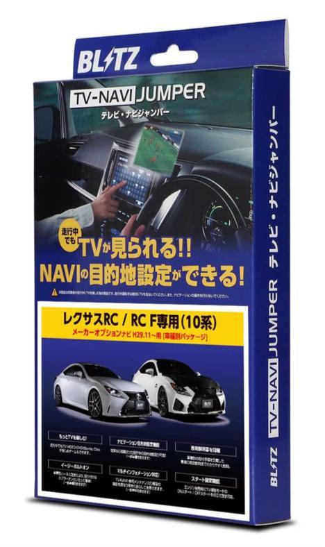 新発売!【BLITZ/ブリッツ】テレビナビジャンパー 車種別パッケージトヨタ カローラ ENT40B