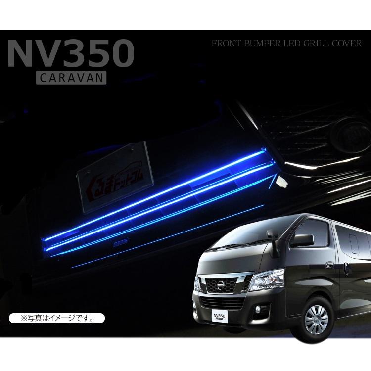 フロント 鏡面仕上げ/ブルー ガーニッシュ バンパーグリルトリム バンパー カスタム E26 LED NV350キャラバン LED 【PN】 グリルカバー グリルガーニッシュ
