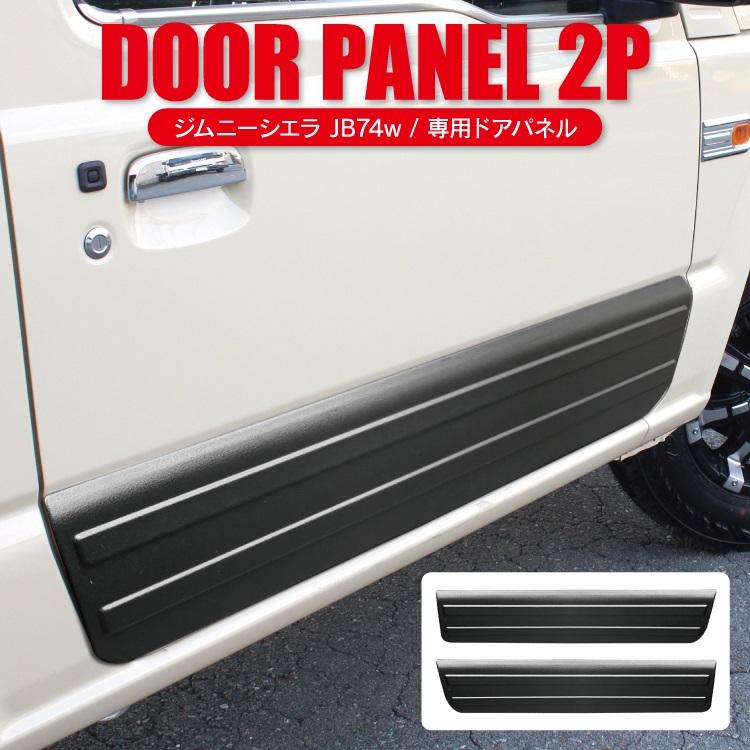新型ジムニーシエラ パーツ ジムニーシエラ JB74W ドアパネル 2P サイドドアカバー サイドドアトリム サイドドアガーニッシュ アクセサリー インテリアパネル カスタムパーツ 外装パーツ ジムニーJB74W フェンダー