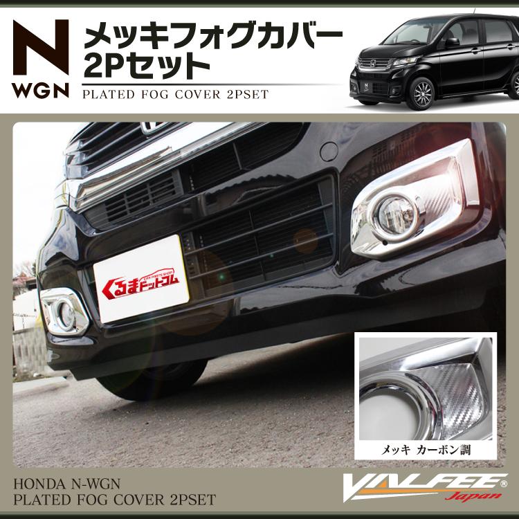 Honda N wagon N-WGN JH1 custom parts plated fog lights fog cover 2 p-plated carbon NWGN