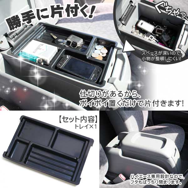 Toyota Hiace 200 series interior parts table Aero Interior center console tray accessories arrangement in black