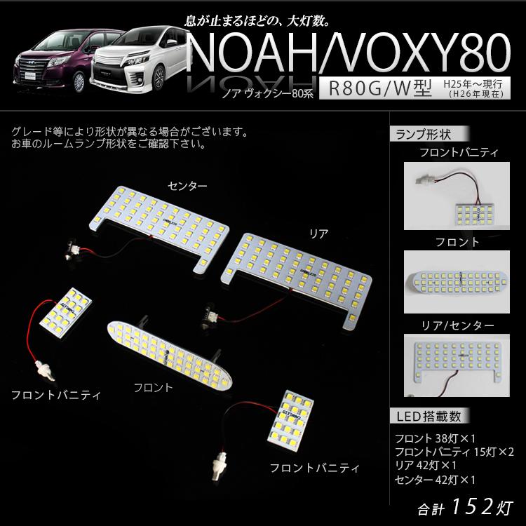 복시 노아 80계 복시 80 룸 램프 5 P신형 복시 노아 80계 복시 80 LED SMD 152등 룸 램프 LED 룸 램프 차종 전용 룸 램프 전용 룸 램프 LED