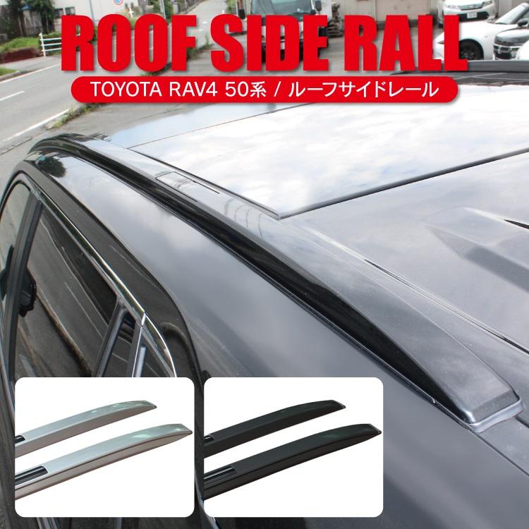 新型 RAV4 50系 新型RAV4 パーツ ルーフサイドレール キャリアベース ルーフレール サイドレール アクセサリー カスタムパーツ ドレスアップパーツ 外装パーツ アウトドア スノーボード サーフィン 自転車 用品の積載に
