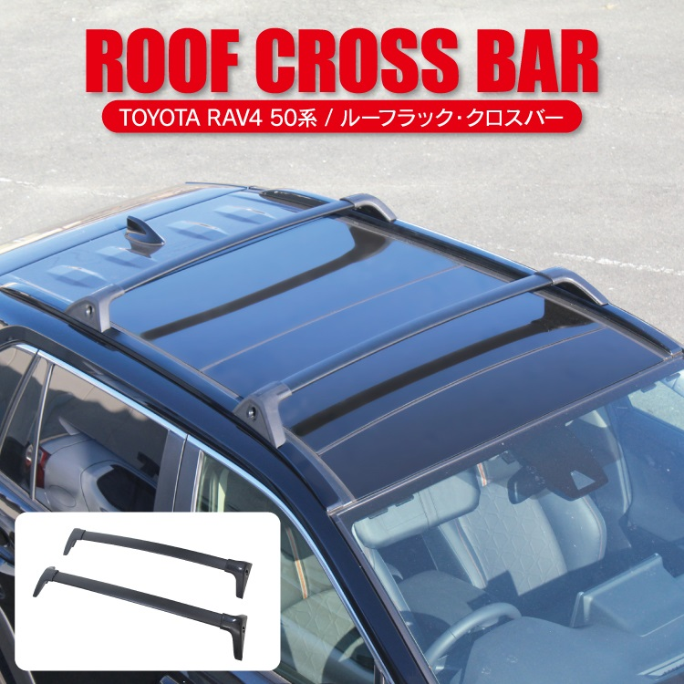 新型 RAV4 50系 パーツ ルーフラッククロスバー ベースキャリア ルーフキャリア 外装パーツ アクセサリー カスタムパーツ ドレスアップパーツ 新型RAV4 ルーフクロスバー アウトドア スノーボード サーフィン 自転車 用品の積載に