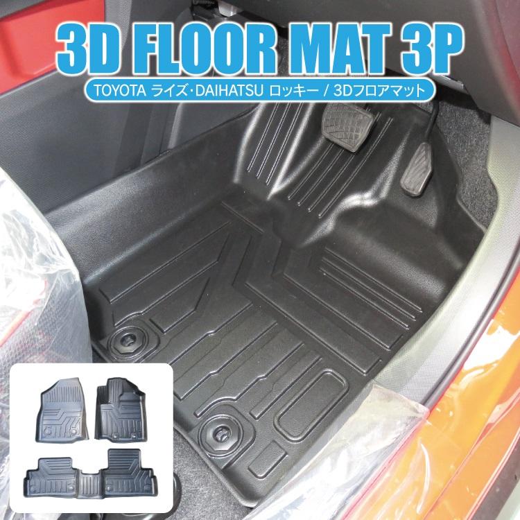 新型 ライズ ロッキー 200系 パーツ フロアマット 防水 新型ライズ 新型ロッキー 3Dフロアマット カーマット ラバーマット マット 立体形成 運転席 助手席 セカンド アクセサリー カスタムパーツ ドレスアップパーツ 汚れ防止 3Dマット ゴムマット