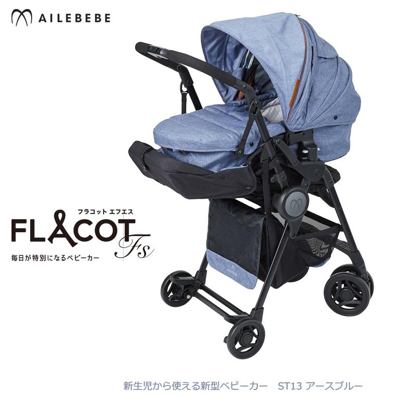 ベビーカー 新生児 日よけ ST13 エールベベ フラコット エフエス アースブルー ベビーカー 新生児 0か月から使える ailebebe flacot fs carmate