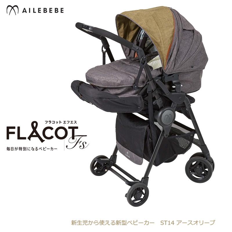 ベビーカー AILEBEBE ST14 エールベベ フラコット エフエス アースオリーブ ベビーカー 新生児 0か月から使える ailebebe flacot fs carmate