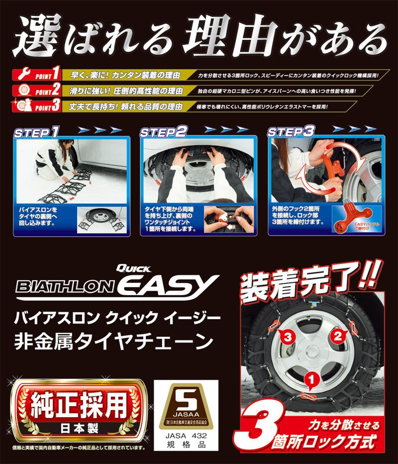 타이어 체인 비금속 카 메이 트 바이애슬론 빠른 쉬운 QE12