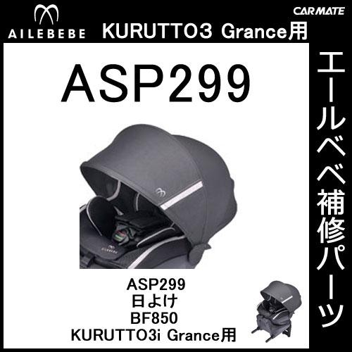 エールベベ チャイルドシート補修パーツ ASP299 日よけ KURUTTO3iグランス BF850用 補修部品