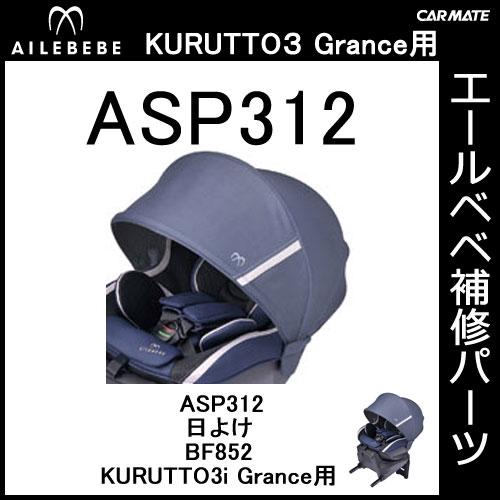 エールベベ チャイルドシート補修パーツ ASP312 日よけ KURUTTO3iグランス BF852用 補修部品