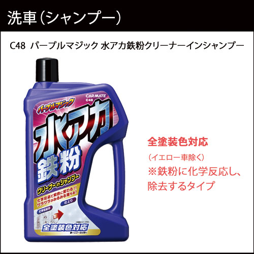 Car washing iron powder | Car Mate (CARMATE) C48 scale iron powder shampoo |) Car washing scale | Strong washing | Car article convenience | Car article car washing |