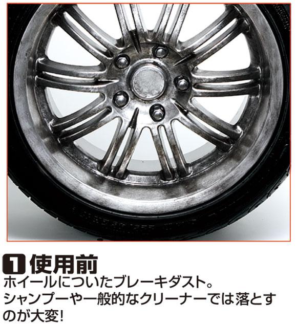 휠 세척 카 메이 트 PS60 ブレーキダストクリーナーマグナショット 알루미늄 휠 클리너 휠 얼룩 리무버