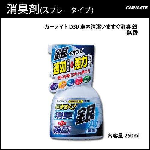 소취제차카 메이트 D30 차내 청결 지금 곧 소취은무 향기 소취 스프레이차의 강력 소취제제균