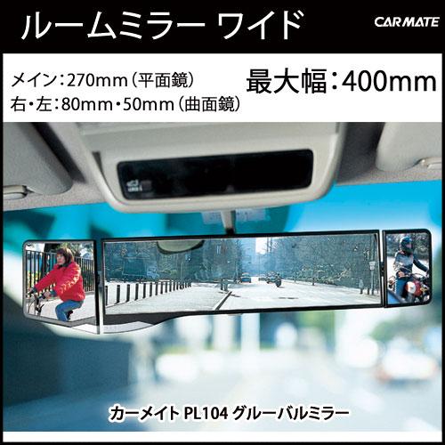 룸 미러 와이드 | 카 메이 트 PL104 글로벌 미러 270mm + 세로 130mm | 백 미러