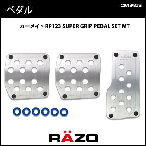페달 MT카 메이트 RP123 SUPER GRIP PEDAL SET MT