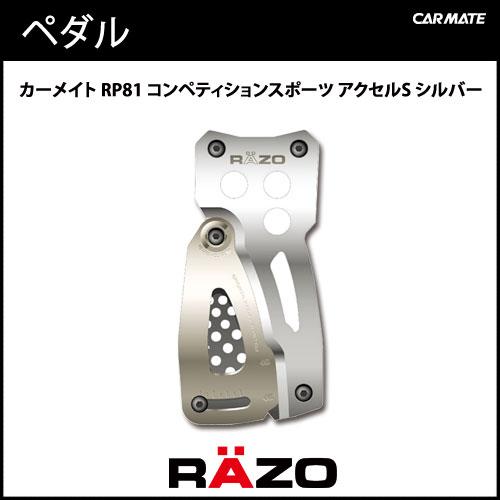 Pedal | RP81 competition sports Axel S SV | RAZO (Rezzo)