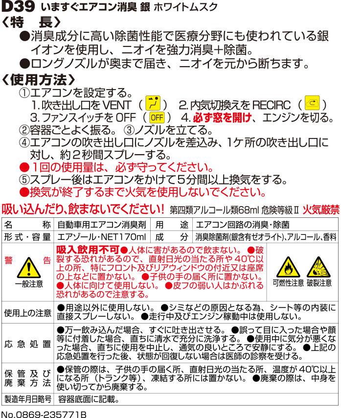 소취제차카 메이트 D39 지금 곧 에어컨 소취은화이틈스크 소취 스프레이 방향 소취제차의 강력 소취제제균