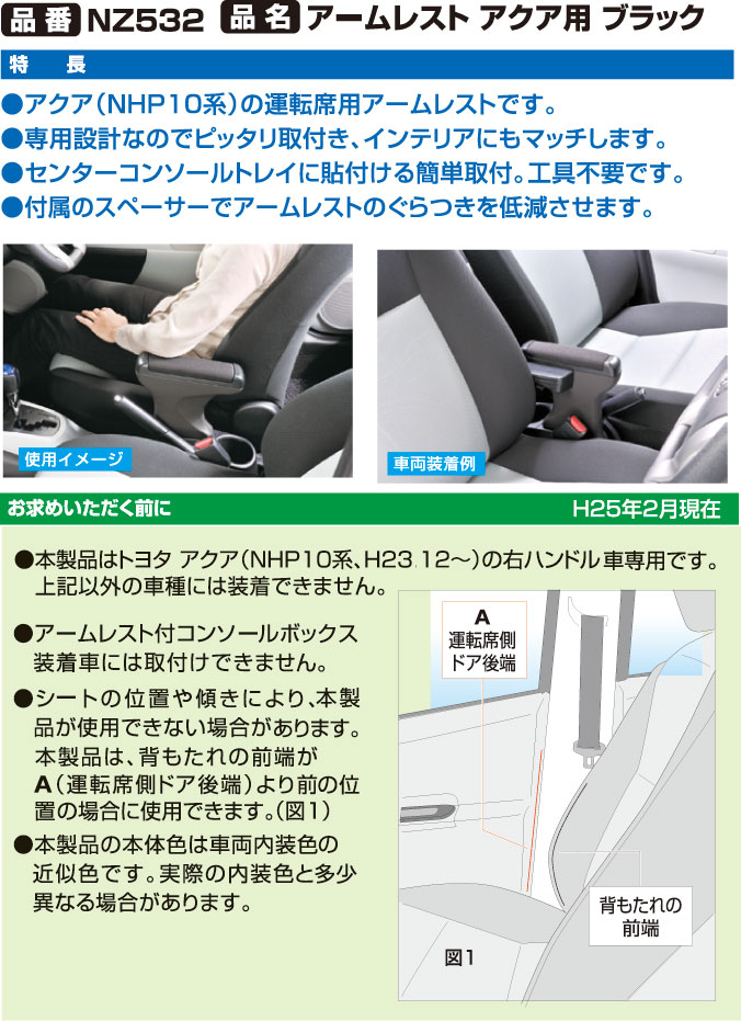 Toyota aqua armrest | Toyota aqua NHP10 | Car Mate (black | for CARMATE) NZ532 armrest aqua) Institute for car life creation | Car article convenience