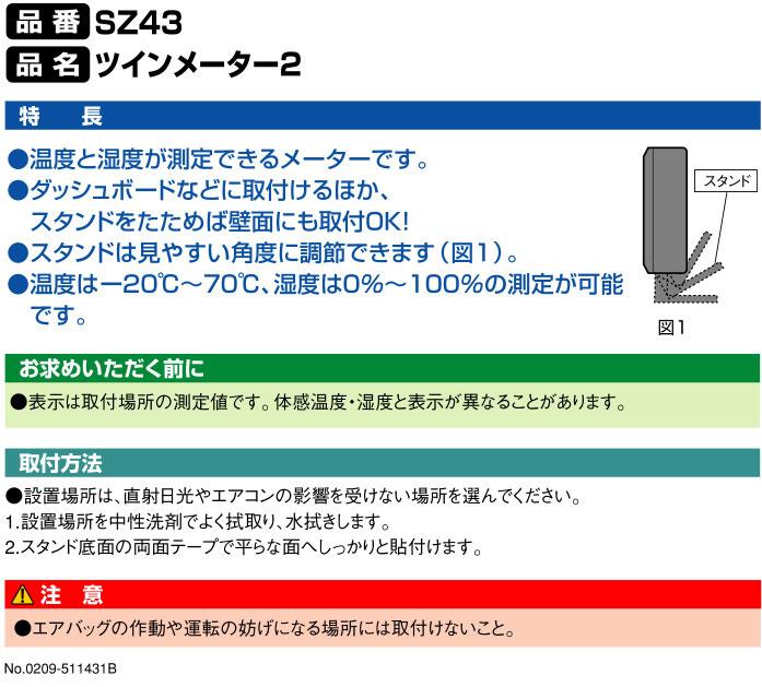 온도계 습도 계 | 카 메이 트 SZ43 트윈 미터 2 | 온 습도 계 | 액세서리 | 심플 | 작은 | 아날로그 | 탁상