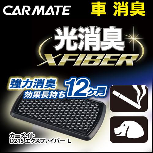 车消味剂CarMate D215本质纤维L消味剂香烟消味剂强能力