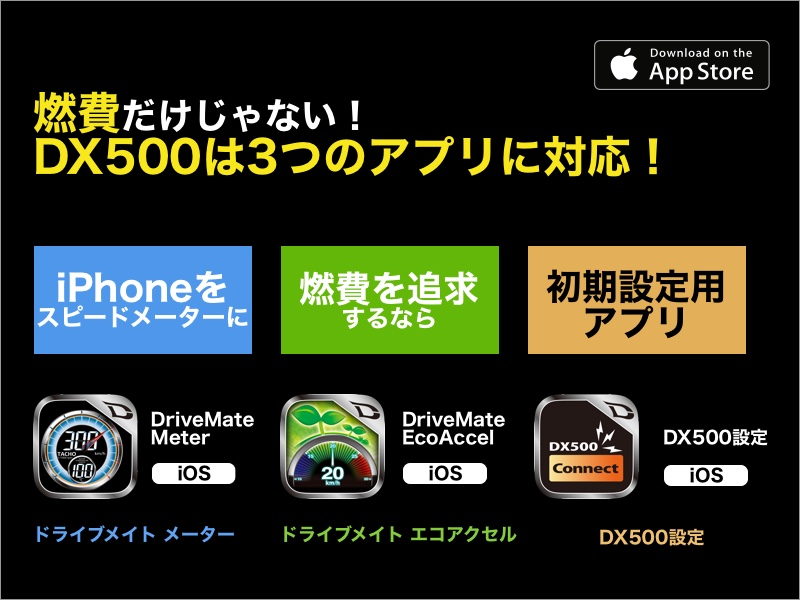 DX500 carmate ( CARMATE)-iPhone-OBD2 connector-DriveMate Connect ドライブメイト connect-eco-fuel gauge-car life Institute-car supplies handy