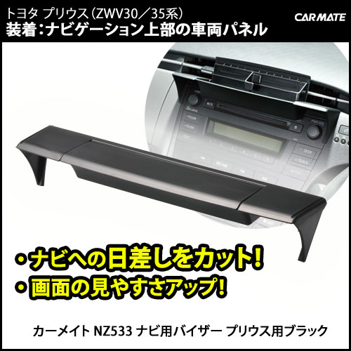 Toyota Prius 30-carmate ( CARMATE) NZ533 for navigation visor for Prius black-ZVW30 | Prius ZVW30-car life Institute-car supplies useful-05P28oct13