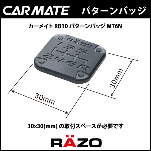 RAZO shift knob | Car Mate (CARMATE) RB10 pattern badge MT6N cancer metallic |) 6 速 | Institute for car life creation | Car article convenience |