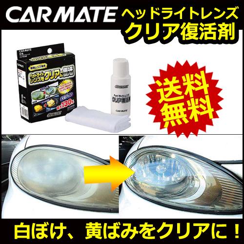 Carmate Headlight Cleaner Carmate Carmate C6 Headlight Lenses