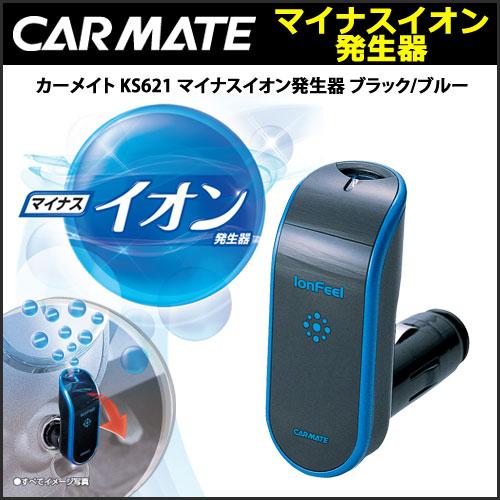 Black-Blue Car Mate//Minus ion Generator