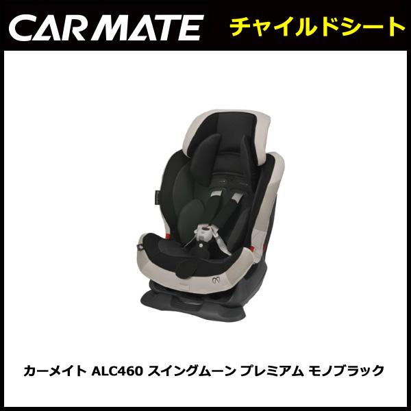 カーメイト ALC460 スイングムーン プレミアム モノブラック