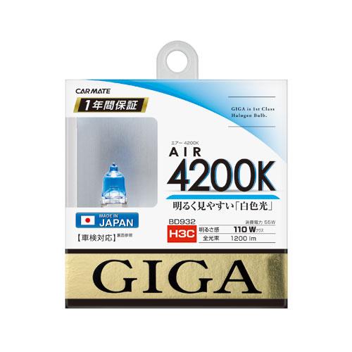carmate for the car halogen valve Car Mate GIGA (giga) BD932 air 4200K H3C  55W headlight valve exchange