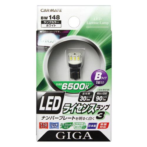T10 評価 LED ナンバー 100%品質保証! 灯 車 ライセンスランプ ナンバープレート灯 Bタイプ 1個入り JF3 nbox アウトレット 08 JF4 carmate R80 LEDライセンスランプ3 カーメイトBW148