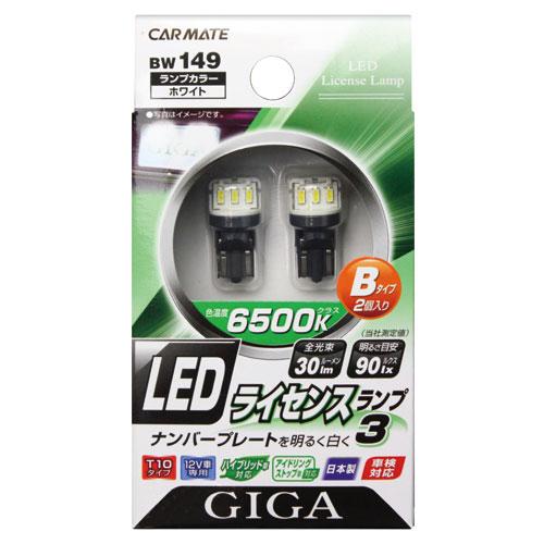 ナンバー灯 LED カーメイトBW149 LEDライセンスランプ3 Bタイプ 2個入り ナンバープレート灯 carmate