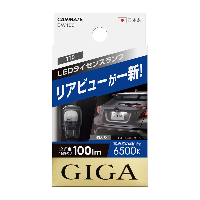 タイムセール ライセンス T10 車 6500K 100lm 全方向への発光を可能にした高拡散レンズ採用 純正LEDタイプ車を除く車両ナンバー灯対応の交換用LEDバルブ 発光色:6500K LED 1個入り carmate カーメイト R80 BW153 ブランド品