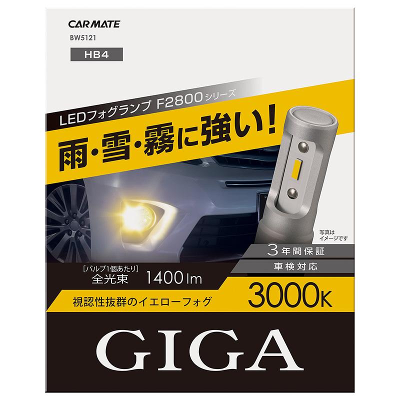 カーメイト LEDフォグバルブ F2800シリーズ BW5121 3000K HB4 giga carmate