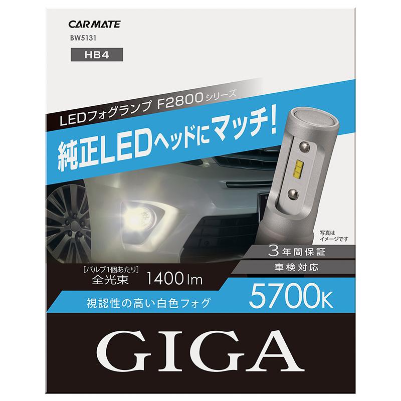 カーメイト LEDフォグバルブ F2800シリーズ BW5131 5700K HB4 giga carmate