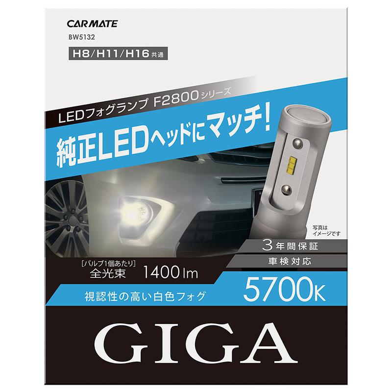 カーメイト LEDフォグバルブ F2800シリーズ BW5132 5700K H8/11/16 giga carmate