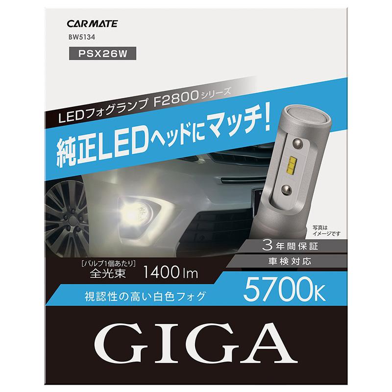カーメイト LEDフォグバルブ F2800シリーズ BW5134 5700K PSX26W giga carmate