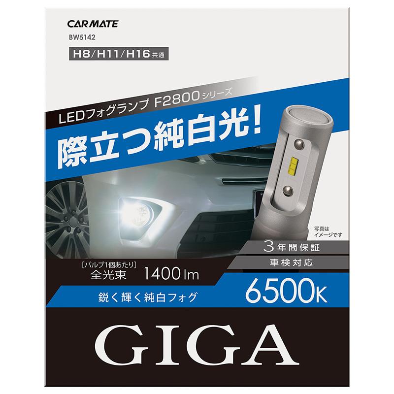 カーメイト LEDフォグバルブ F2800シリーズ BW5142 6500K H8 H11 H16 giga carmate
