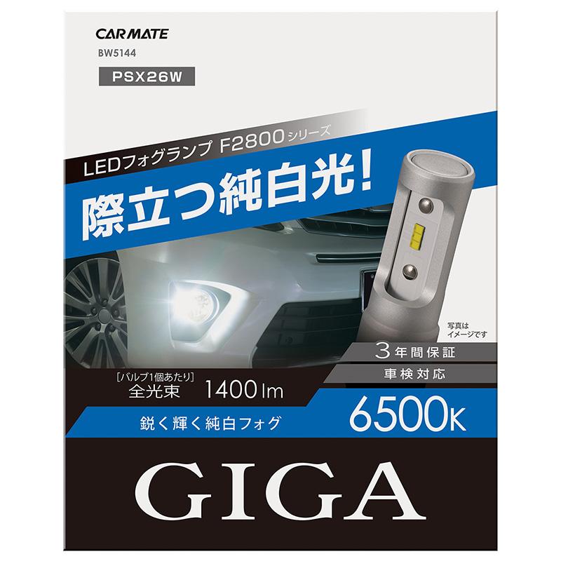 カーメイト LEDフォグバルブ F2800シリーズ BW5144 6500K PSX26W giga carmate