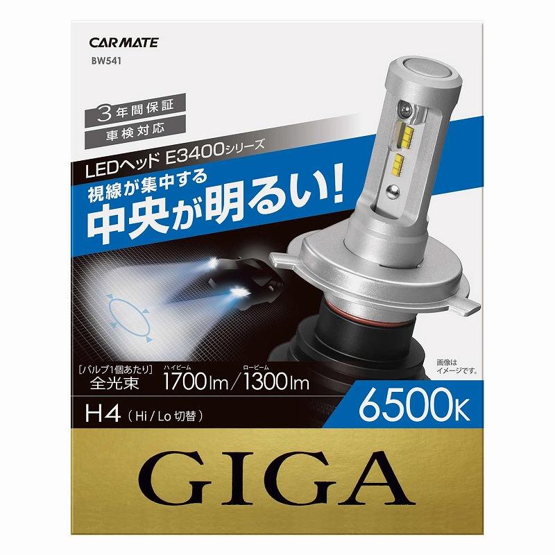LEDヘッドバルブ カーメイト GIGA BW541 E3400 6500K H4バルブ 前方中央の明るさ重視 LEDヘッド&フォグバルブ E3400シリーズ LEDヘッドライト carmate