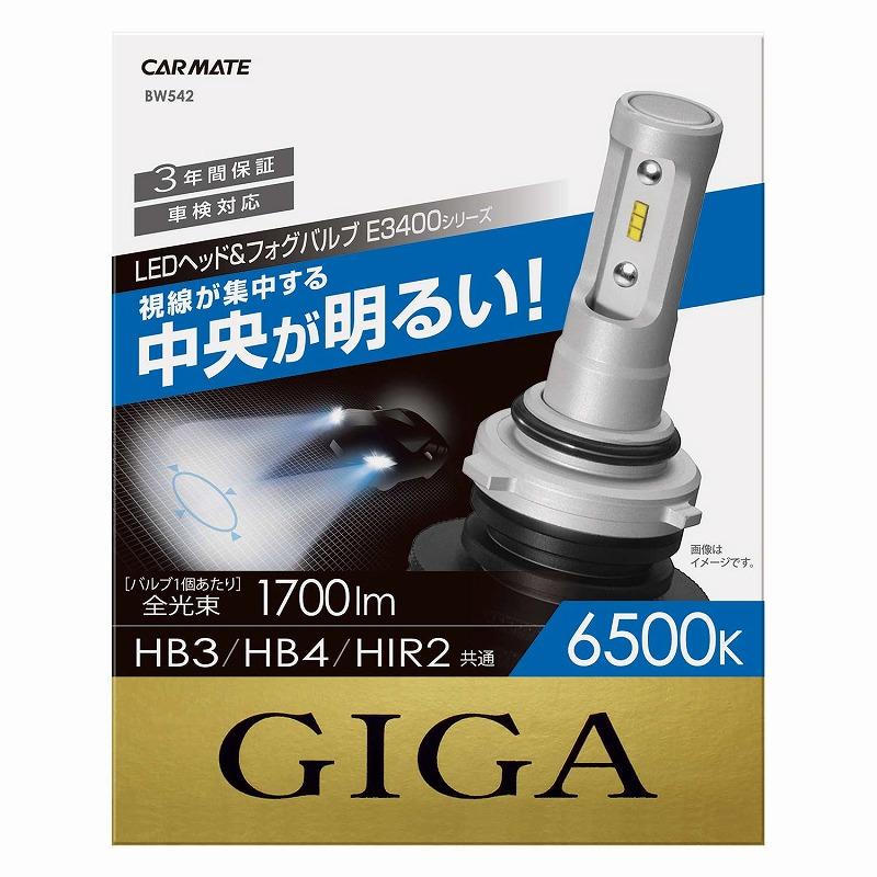 LEDヘッドバルブ カーメイト GIGA BW542 E3400 6500K HB3/4/HIR2バルブ 前方中央の明るさ重視 LEDヘッド&フォグバルブ E3400シリーズ LEDヘッドライト carmate
