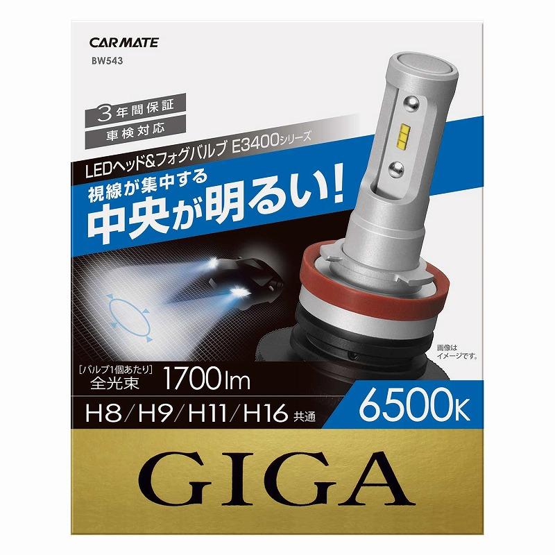 LEDヘッドバルブ カーメイト GIGA BW543 E3400 6500K HB3/4/HIR2バルブ 前方中央の明るさ重視 LEDヘッド&フォグバルブ E3400シリーズ LEDヘッドライト carmate