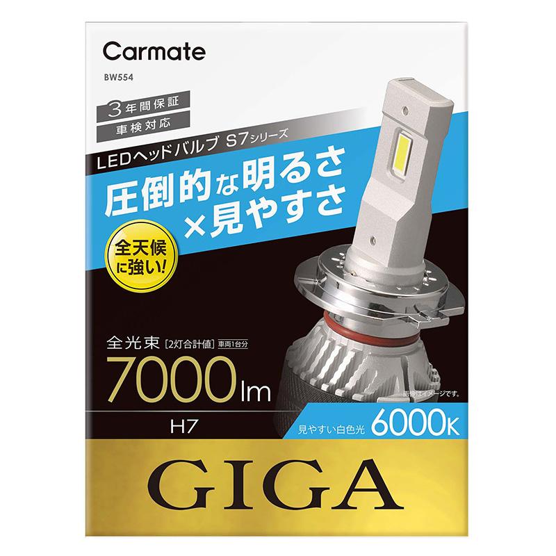 LEDヘッドバルブ カーメイト GIGA BW554 GIGA LEDヘッドバルブS7 6000K H7 7000lm コンパクトサイズ LEDヘッドライト S7シリーズ giga carmate