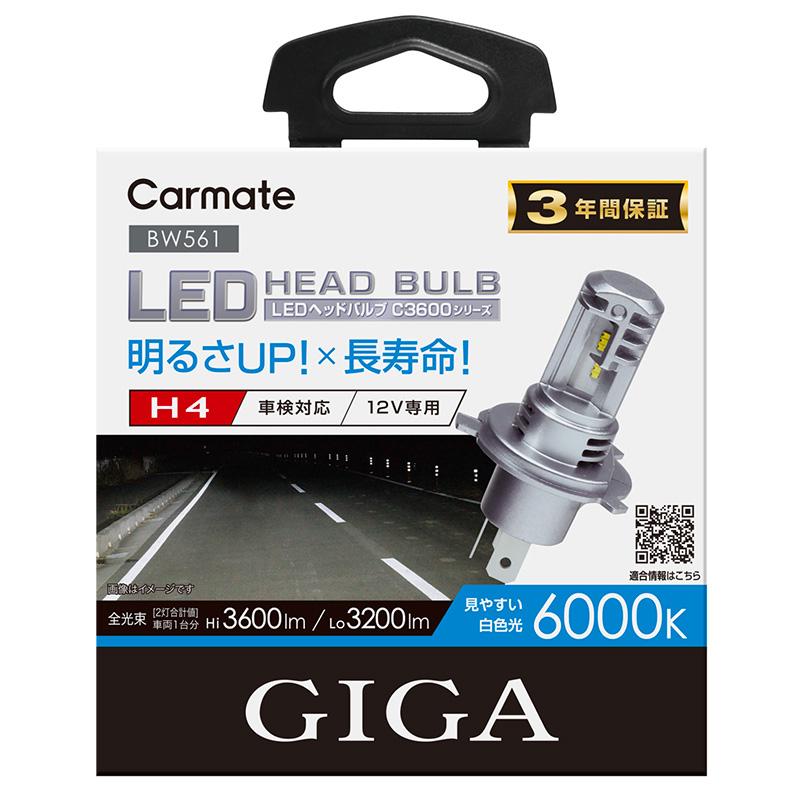 H4 LED ヘッドライト LEDヘッドバルブ カーメイト GIGA BW561 C3600 6000K H4 全光束Hi 3600lm Lo 3200lm 車検対応 ハイブリッド車対応 アイドリングストップ車対応 H4 LED ヘッドライト カーメイト GIGA BW561 GIGA LEDヘッドバルブ C3600 6000K H4 ハロゲンバルブと同等サイズで簡単交換 LEDヘッドバルブC3600シリーズ LEDヘッドライト carmate